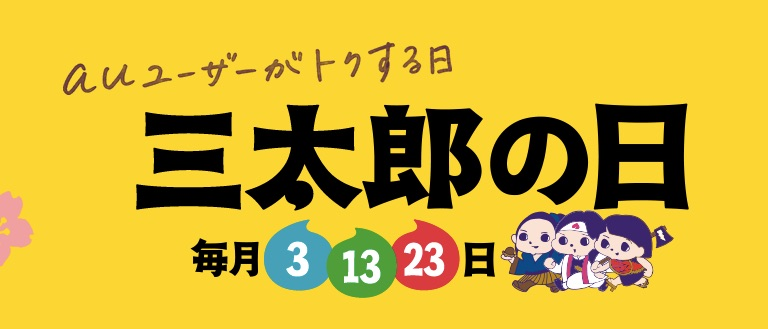 au PAY 三太郎の日