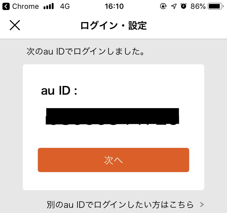 14.au ID_ログインの確認