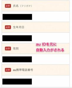 18.スマートローン_個人情報入力