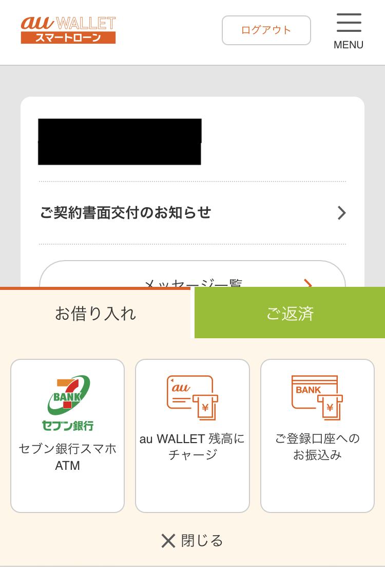au WALLETスマートローン_借入方法の選択