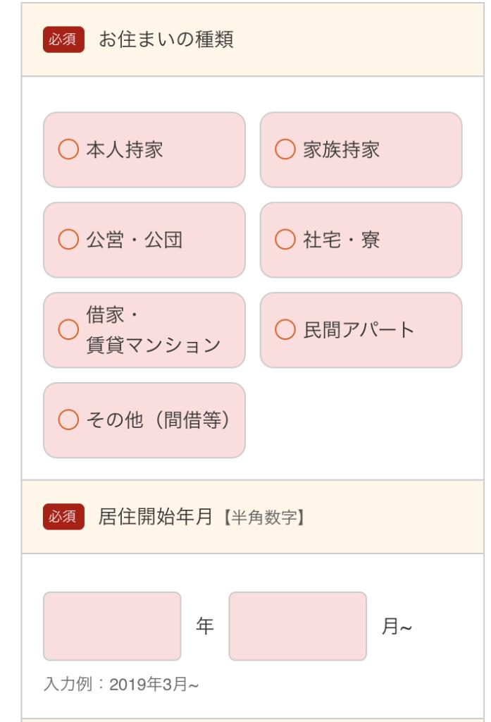 23.個人情報入力_スマートローン(7)