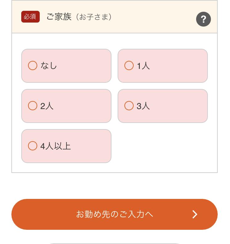 25.個人情報入力_スマートローン(9)