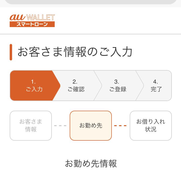 26.勤め先情報_au スマートローン(1)