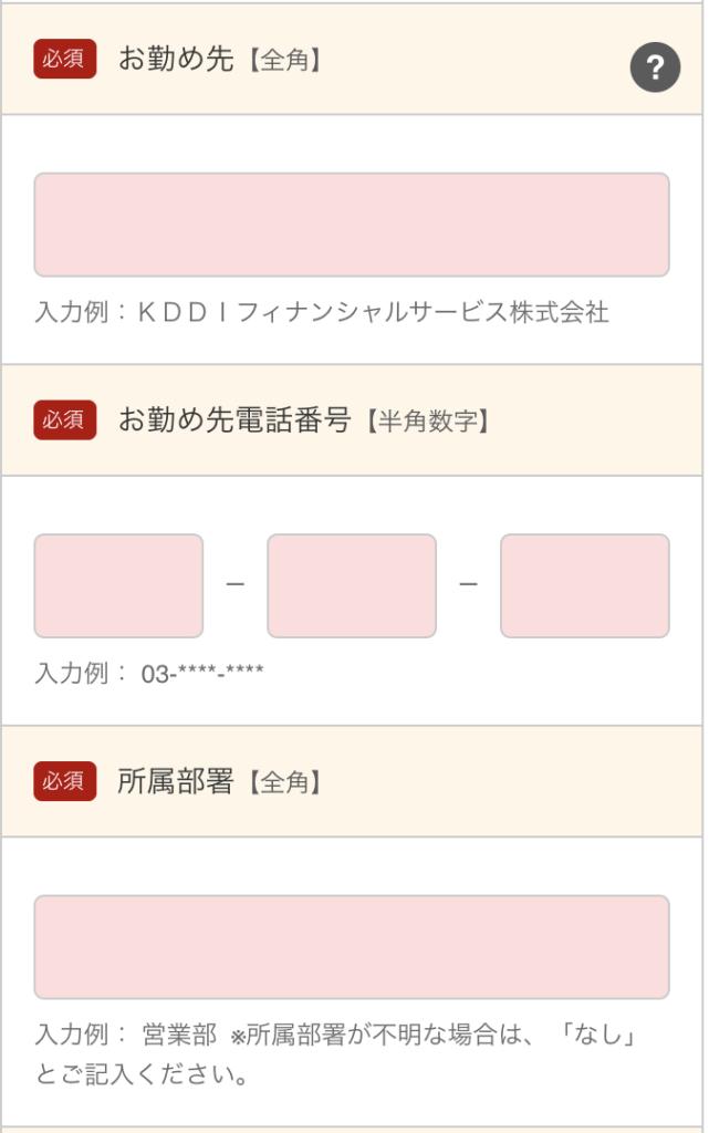 29.勤め先情報_au スマートローン(4)
