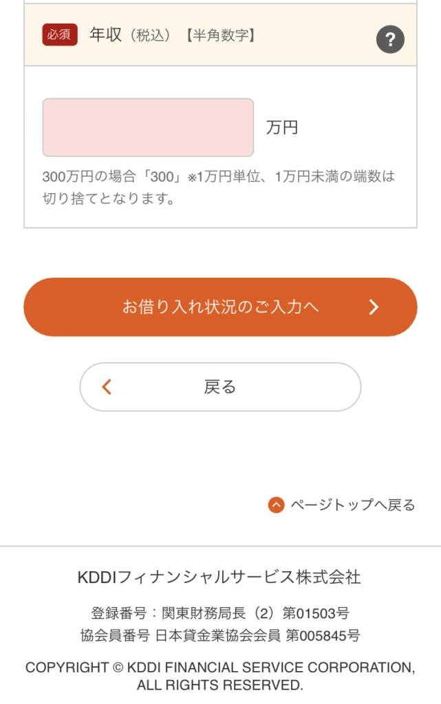 31.勤め先情報_au スマートローン(6)