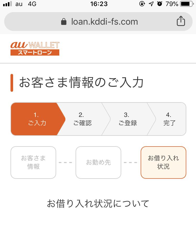 33.借入状況_au スマートローン(1)