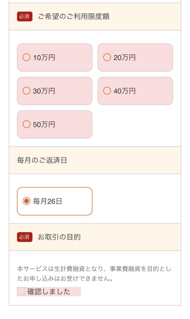 35.利用限度額 au WALLET スマートローン