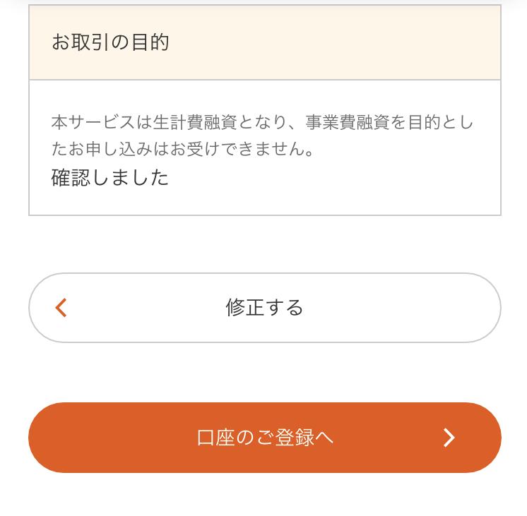 38.入力内容の確認 au WALLETスマートローン
