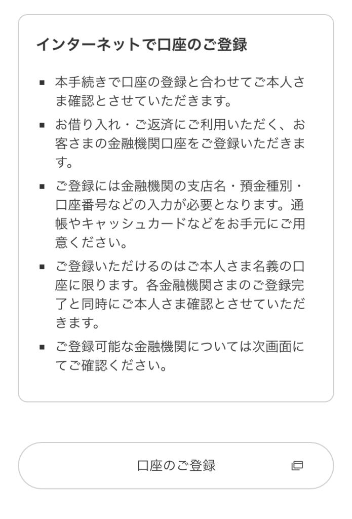 40.口座登録_au WALLET スマートローン(2)