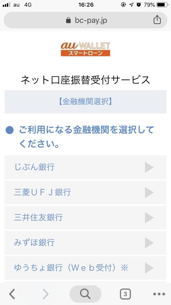 41.ネット口座振替受付サービス au WALLET スマートローン