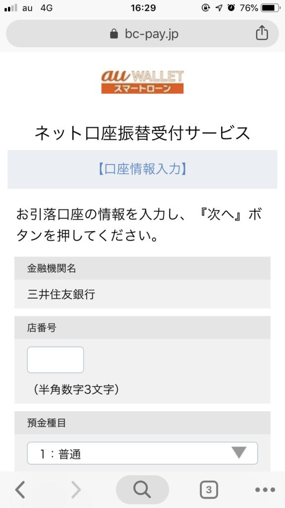41.ネット口座振替受付サービス(2)