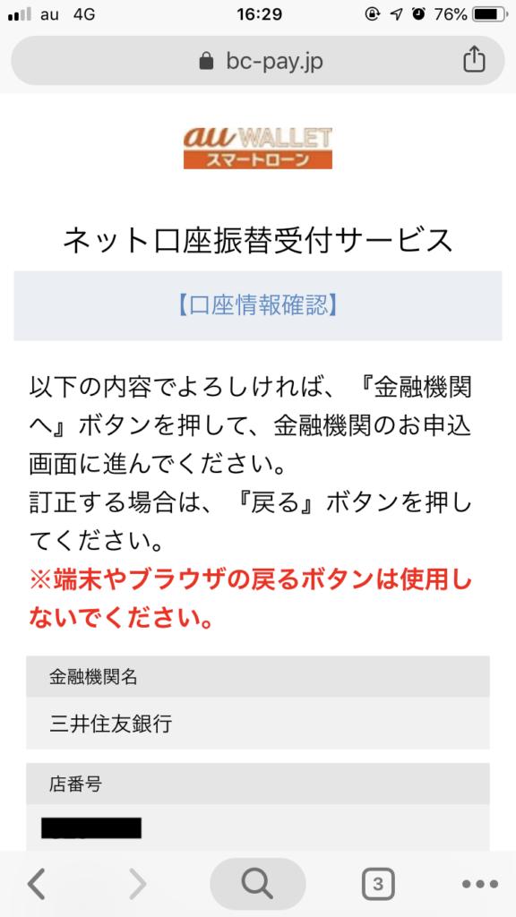 43.ネット口座振替受付サービス au WALLET スマートローン(4)