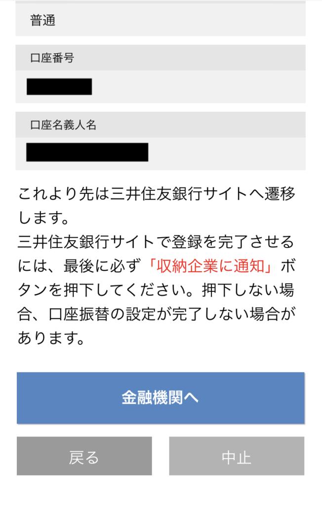 44.ネット口座振替受付サービス au WALLET スマートローン(5)