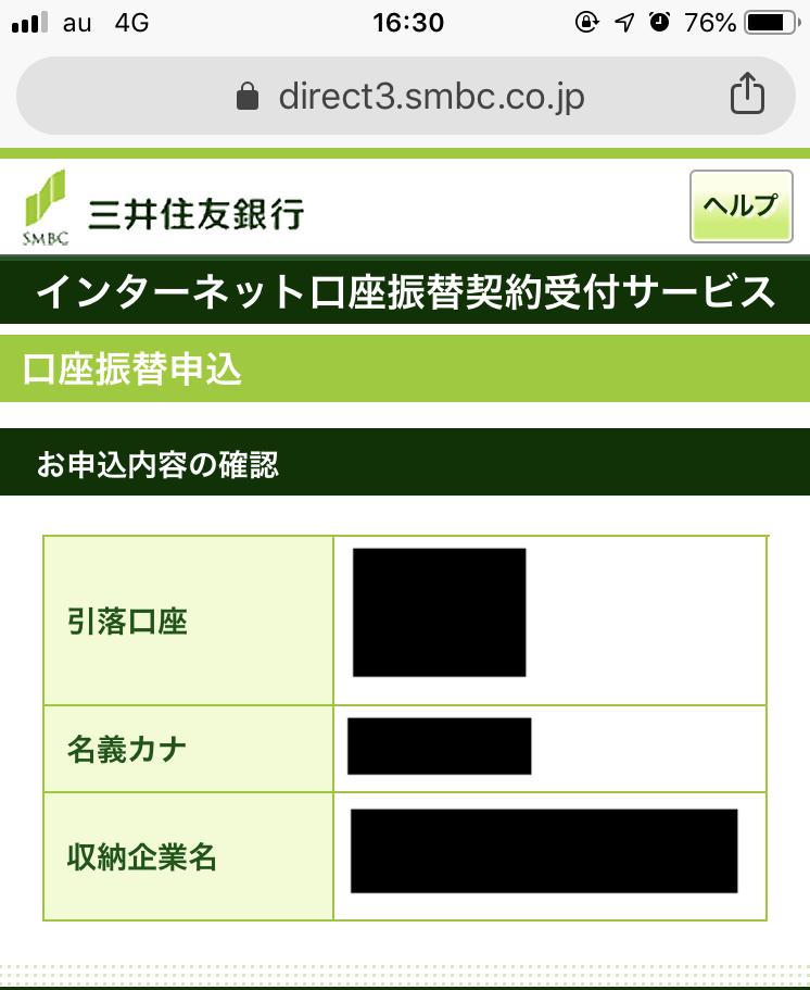 45.三井住友銀行_口座振替(1)