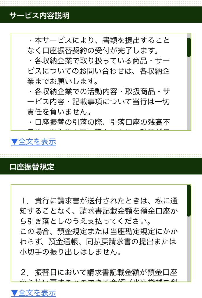 46.三井住友銀行_口座振替(2)