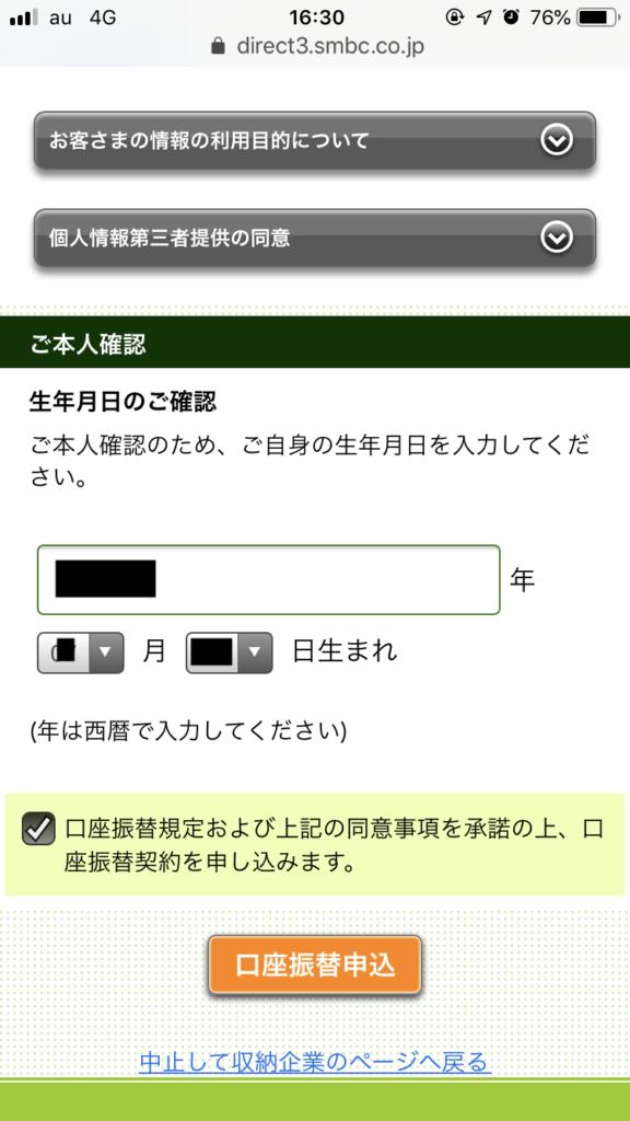 47.三井住友銀行_口座振替(3)
