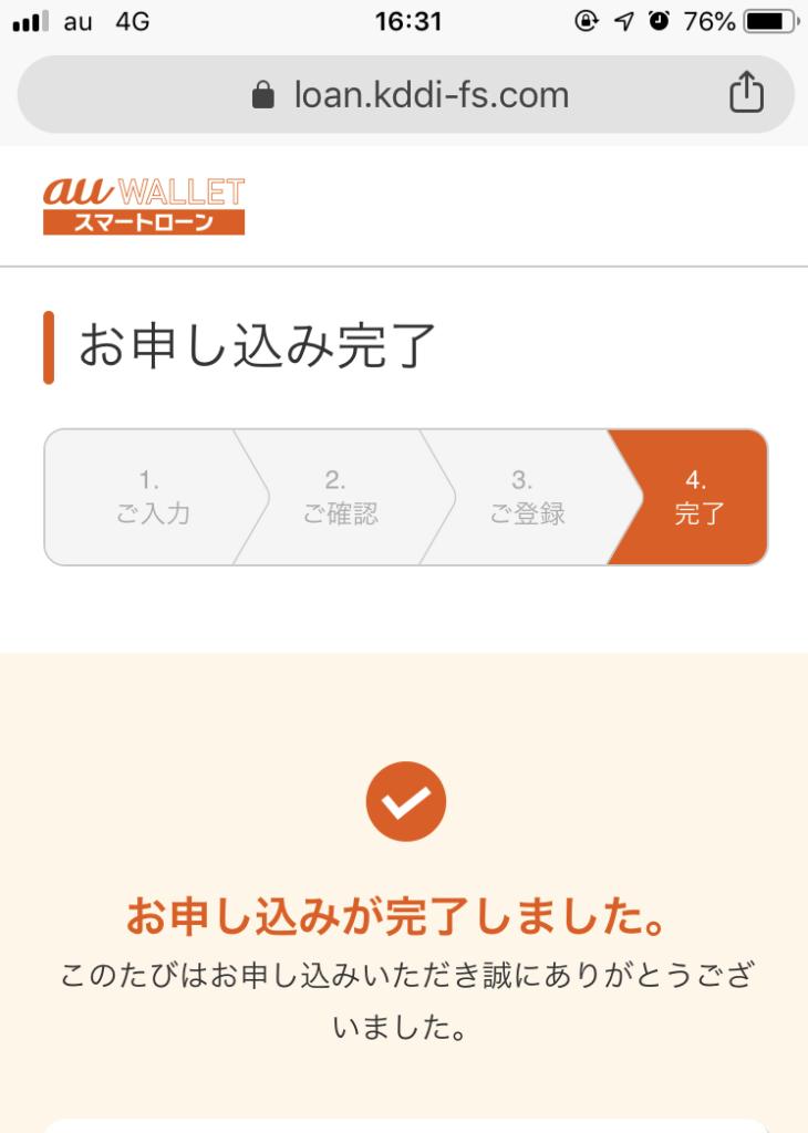 48.申込完了(2)