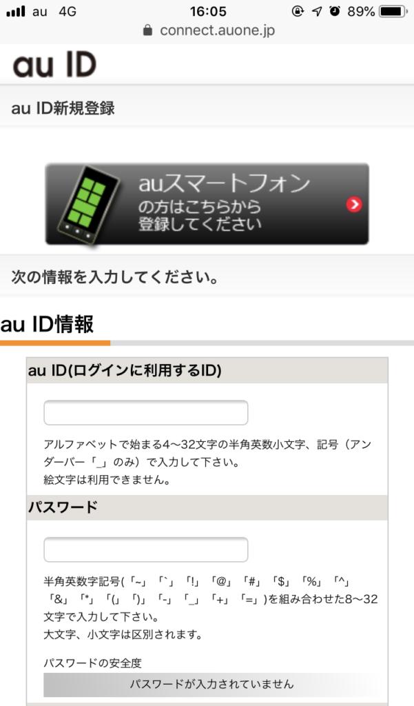 5.au IDの登録