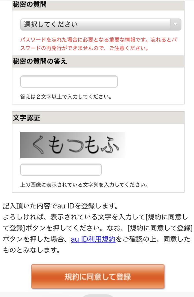 7.au IDの新規登録(3)