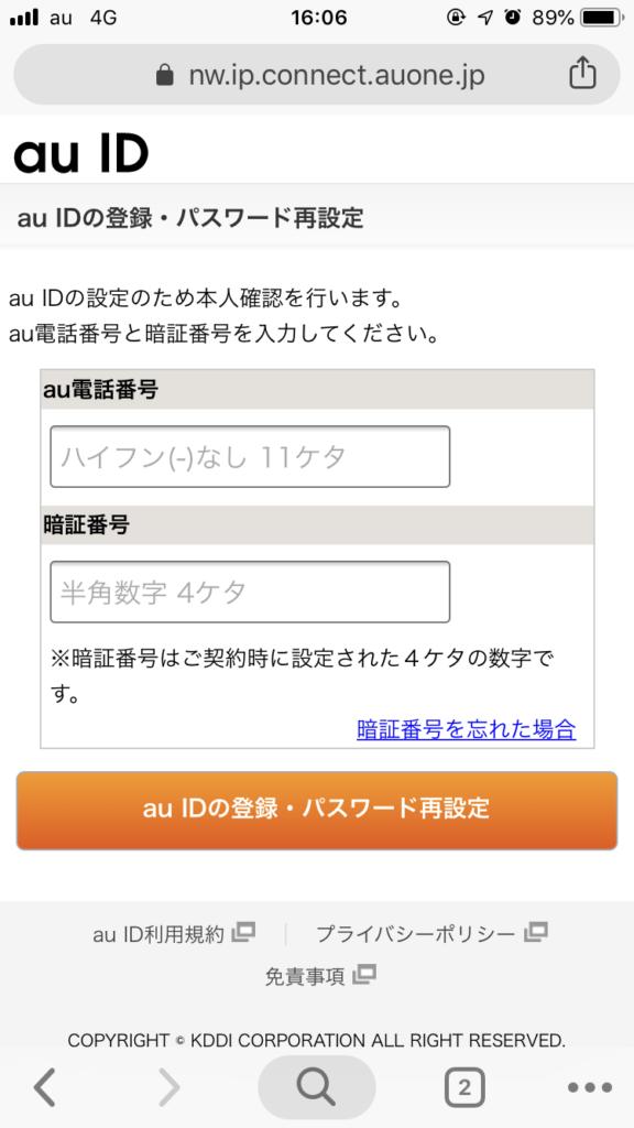 8.au IDパスワードの設定
