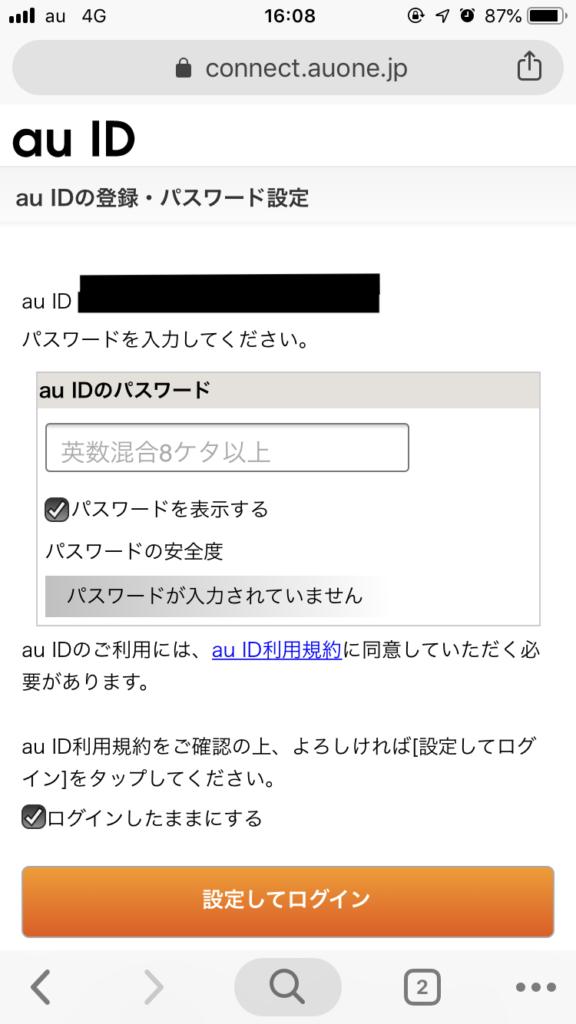 9.au IDパスワード設定