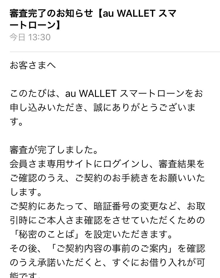 au WALLETスマートローン 審査完了