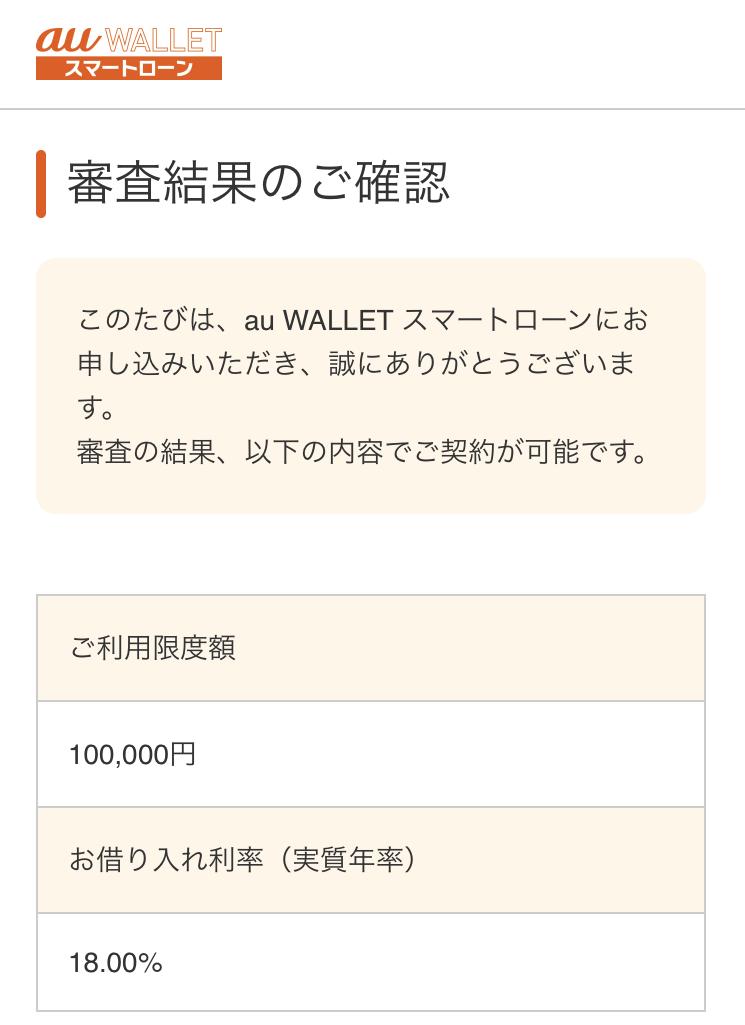 au WALLETスマートローン 審査結果の確認