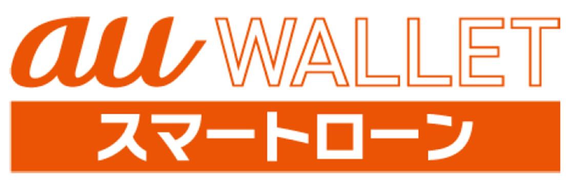 au WALLET スマートローンのロゴ