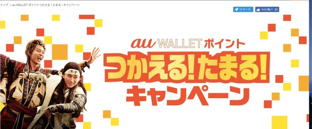 au_WALLET_ポイントつかえる!たまる!キャンペーン